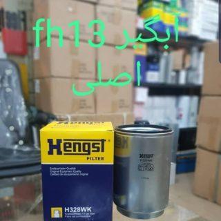 فیلتر آبگیر fh13